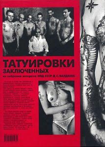 Татуировки заключенных: воровская художественная.