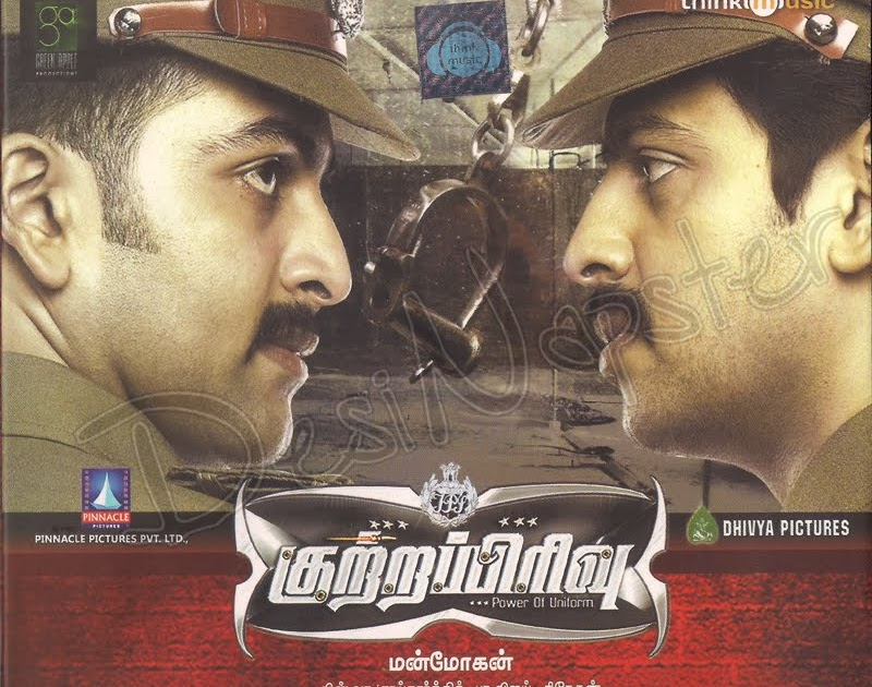 Kuttrapirivu Mp3 Songs Download Kuttrapirivu Latest Tamil