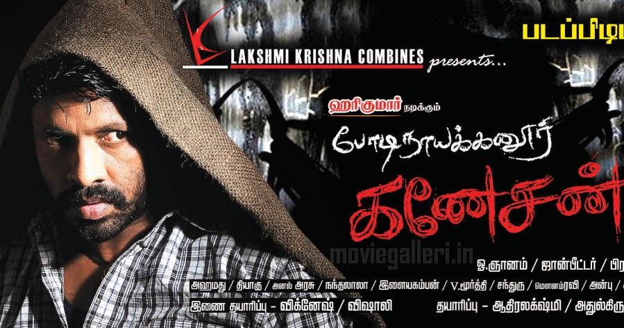 Sundarapandiyan movie mp3 songs download / Love and hip hop