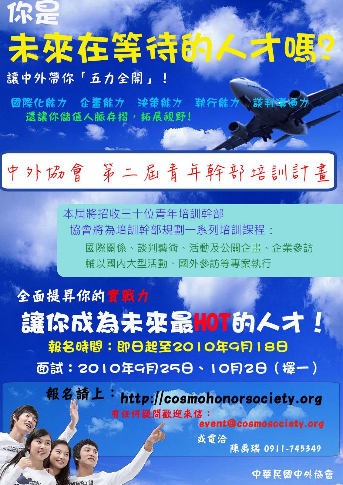 中外協會部落格: 八月 2010