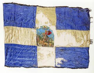 H σημαία που δώρησε η κοινότητα των Σαράντα Εκκλησιών στον στρατηγό Κωνσταντίνο Μαζαράκη-Αινιάνα (Εθνικό και Ιστορικό Μουσείο, Αθήνα)