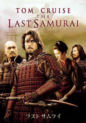 Son Samuray filmi ile ilgili görsel sonucu