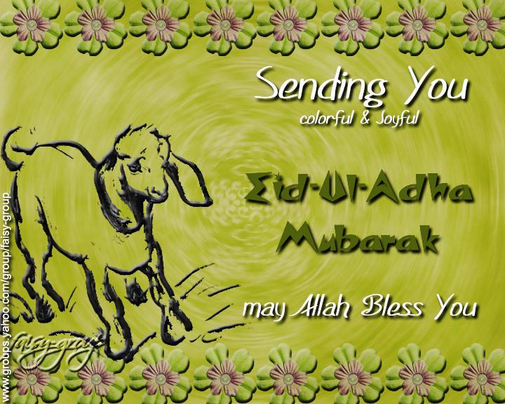 fun with faisy 01eiduladha greeting card