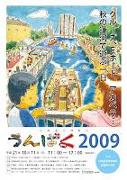 うんぱく2009