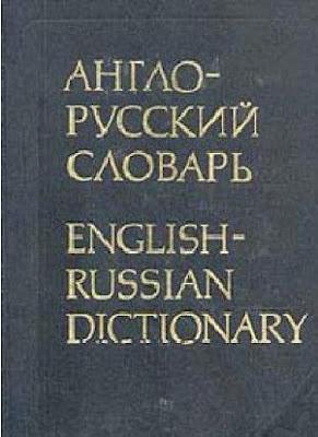Англо-Русский словарь Фотошопа