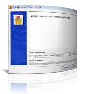 Русификатор для Adobe Photoshop CS 4