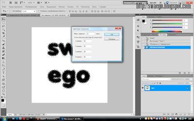 Точечный текстовый эффект в Фотошоп