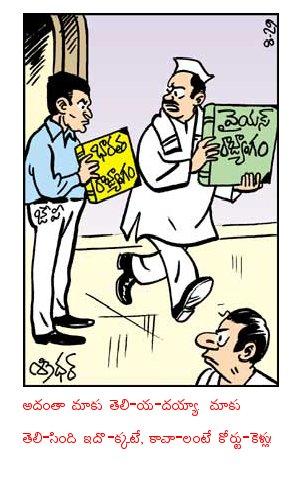 Hare Krishna: Cartoon in Eenadu on YSR and JP