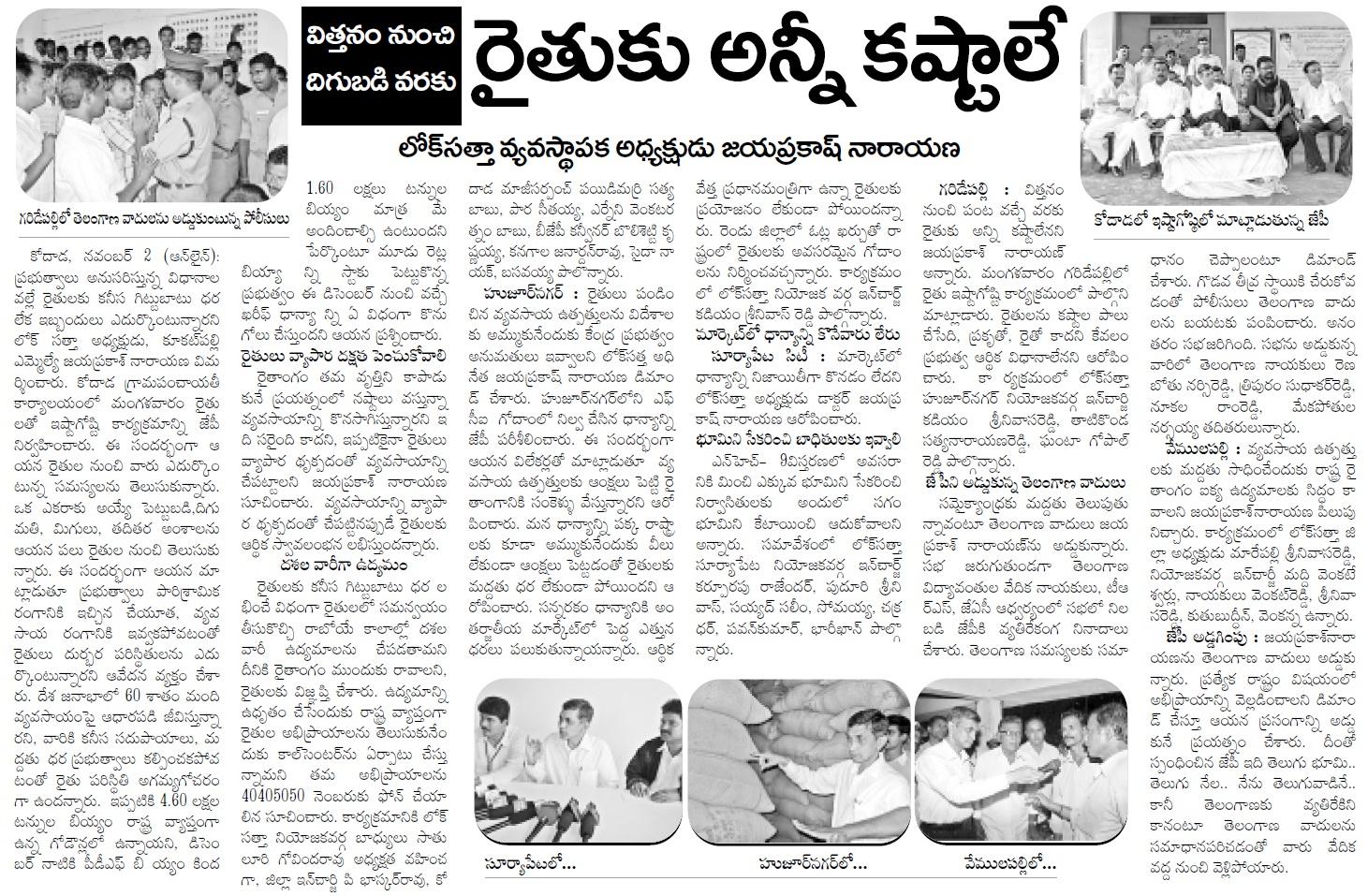 Lok Satta News: Dr JP With Farmers At Nalgonda District (Andhra Jyothy)