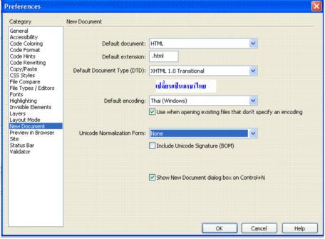 Dreamweaver 8 activation code