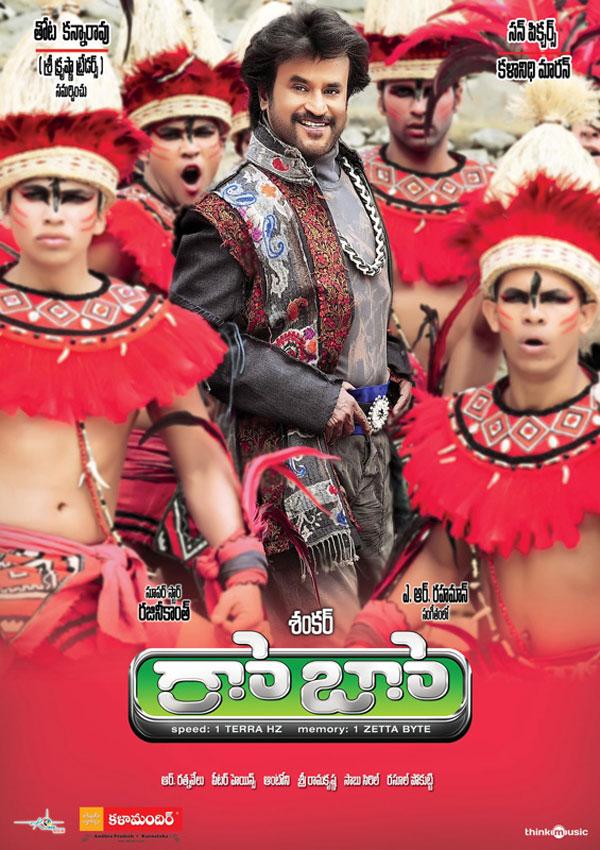 Robo movie free download in telugu