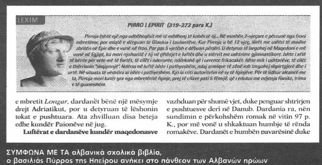 Αποτέλεσμα εικόνας για ΑΛΒΑΝΙΚΑ ΣΧΟΛΙΚΑ ΒΙΒΛΙΑ