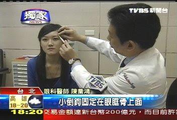 陳喬鴻眼科診所