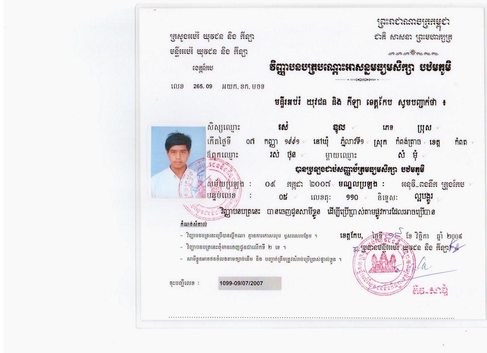 certificate dul technology