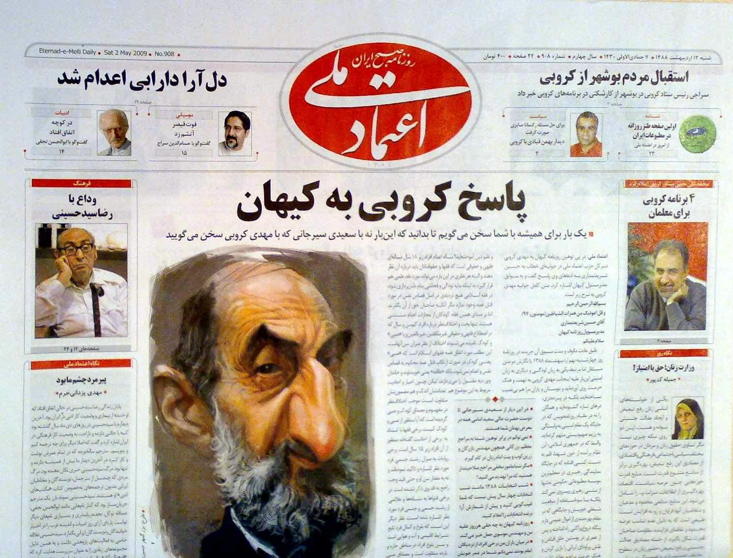 اخبار روزنامه های امروز ایران – دانلود رایگان