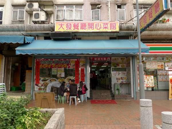 KC賞味隨筆: 大發餐廳開心菜館 ~ 傳說中的金茶王