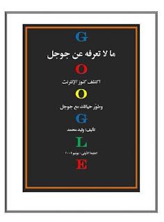 هل تعرف كل شيء عن جوجل ؟! - مدونة Blog4Prog