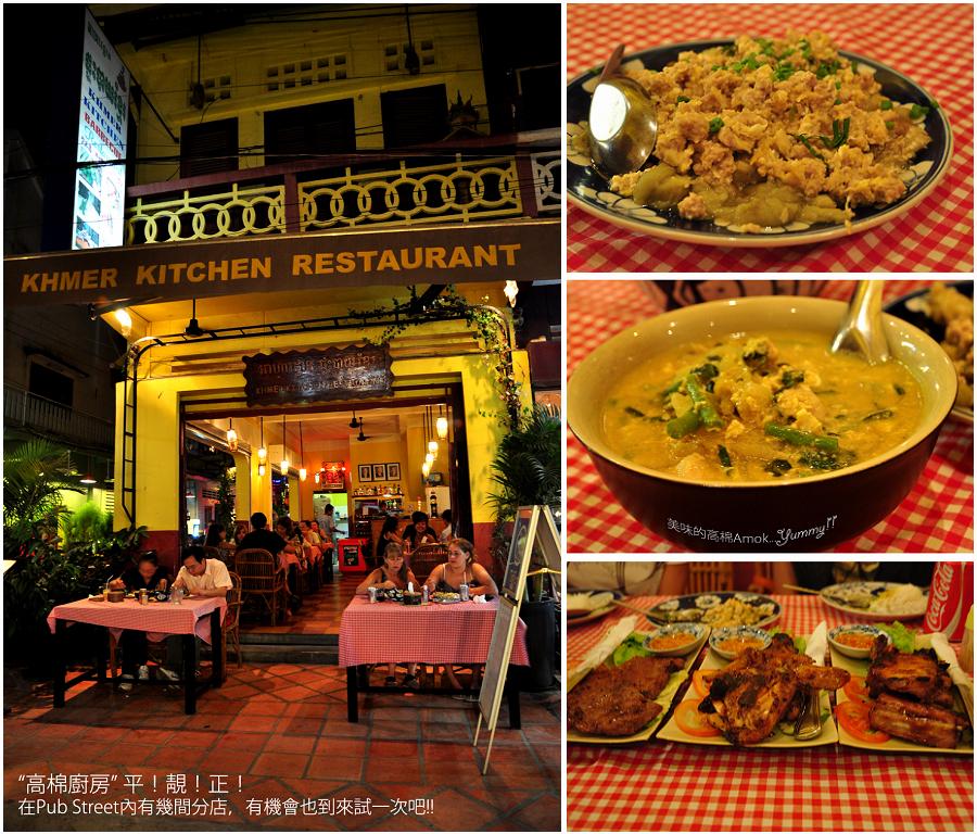 Khmer Kitchen: 悲喜交集柬埔寨 之 暹粒夜生活_普通旅人_新浪博客