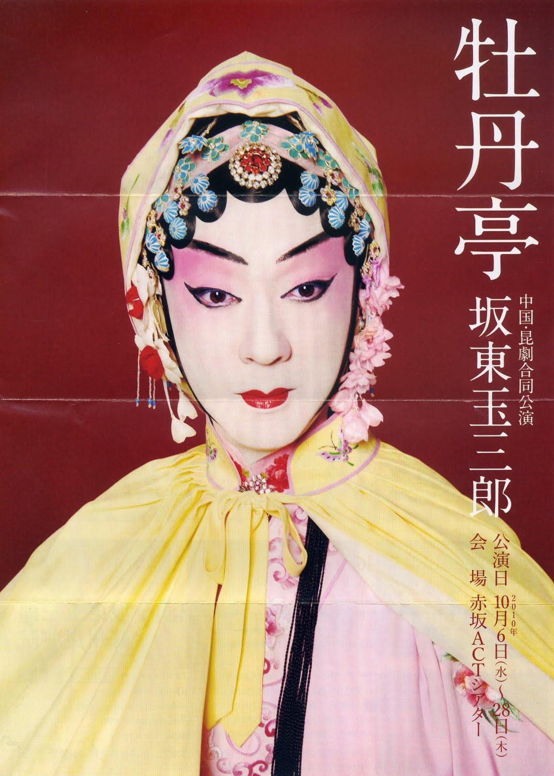 Baroqueの優雅な昼下り: 坂東玉三郎+中国昆劇