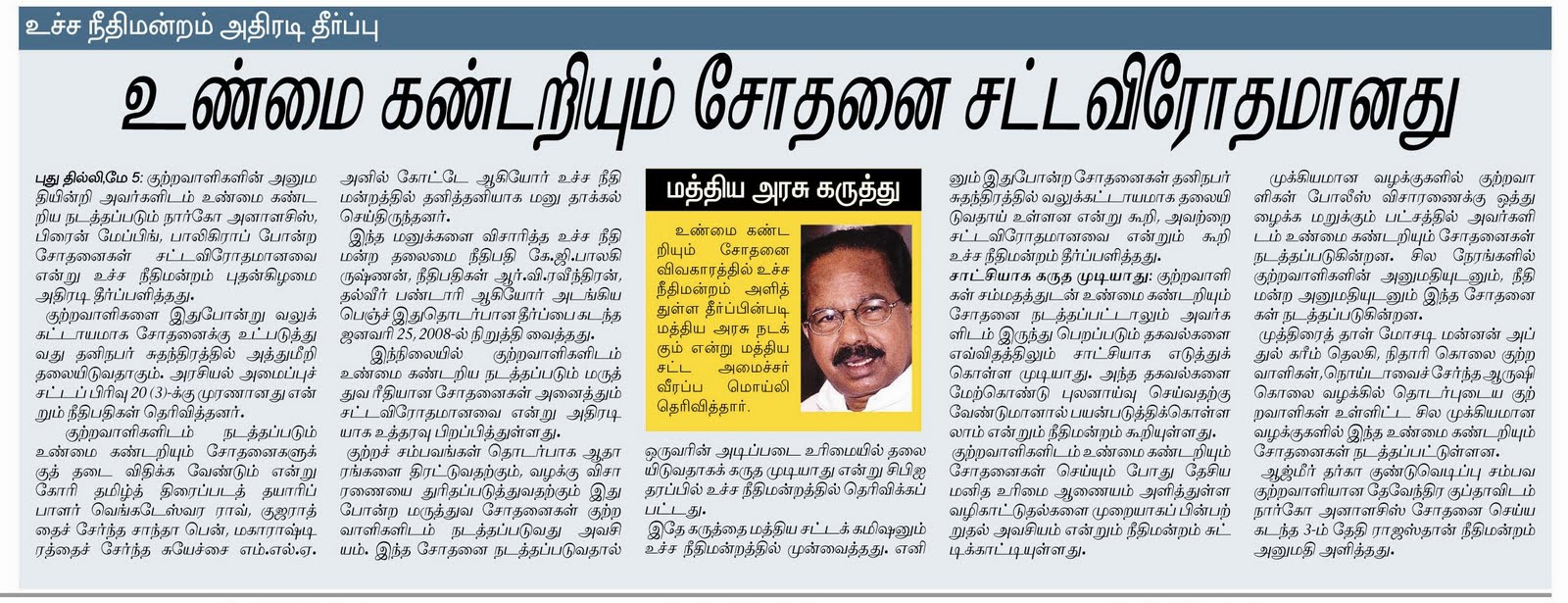 Court Verdict Published in Dailies: Use of narco analysis, brain