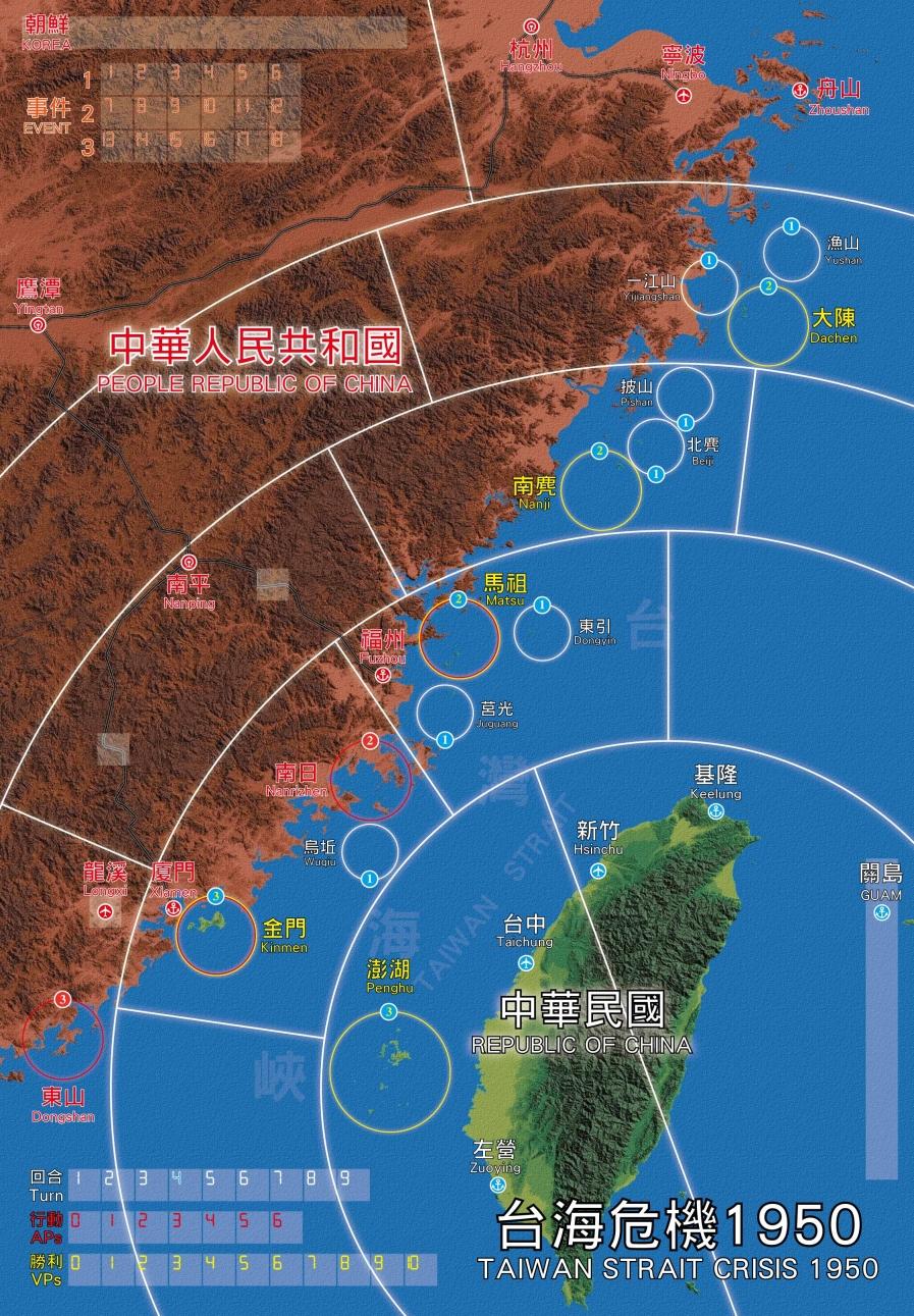 福爾摩莎戰棋社 Formosa Force Games: 臺海危機 1950 Taiwan Strait Crisis 1950