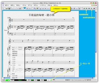 打譜軟體 - GenieSoft Overture ~ Jackbin 的懶人筆記