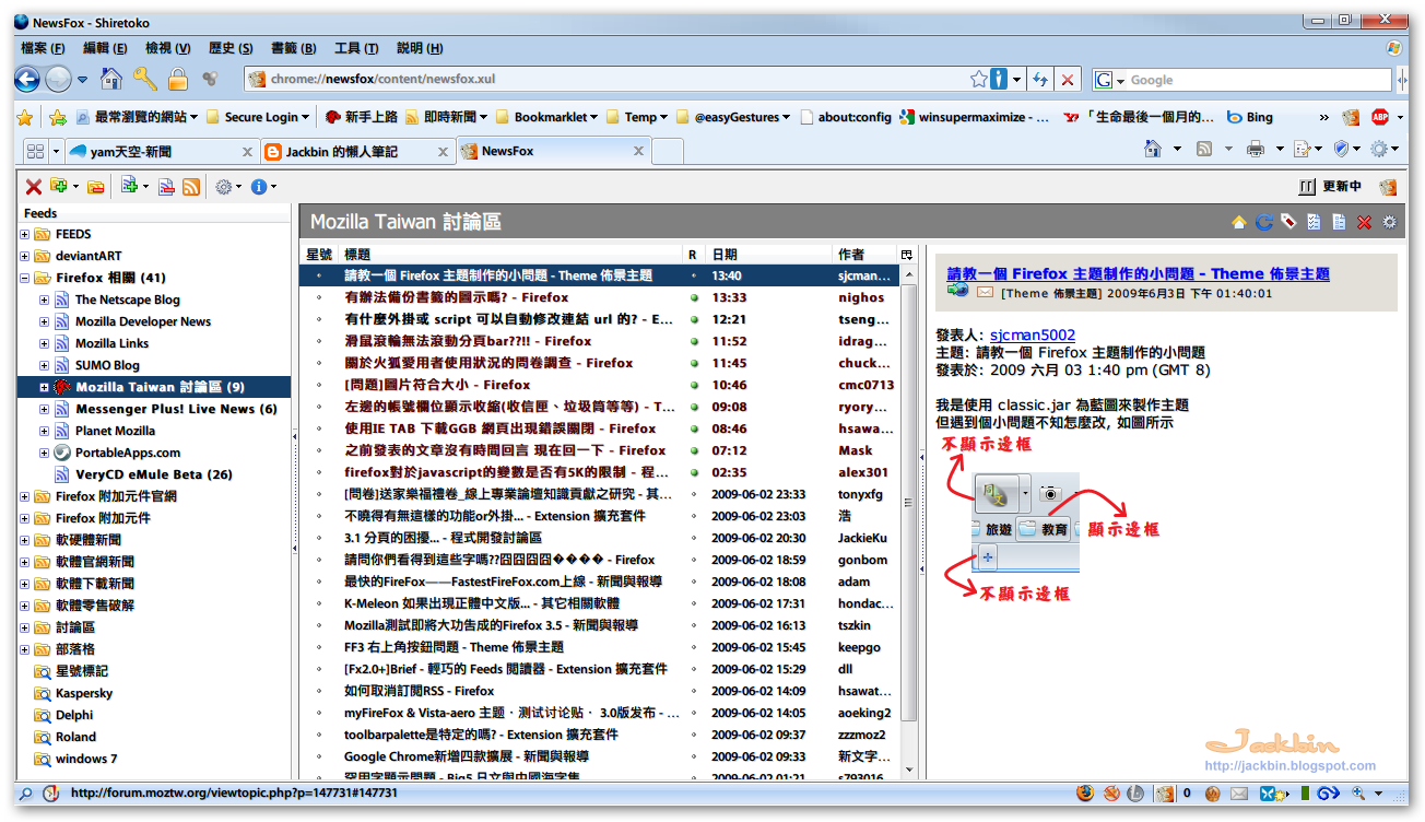 [Firefox 套件] 好用的 RSS 閱讀器 - NewsFox ~ Jackbin 的懶人筆記