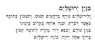 Just Call Me Chaviva: Shemonei Esrei: Deconstructed!