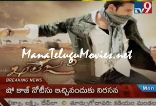 Special Focus on Mahesh Babu movie titles & 3 no