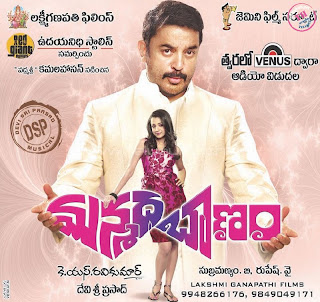 Kamal., Trisha's Manmada Banam Movie Songs