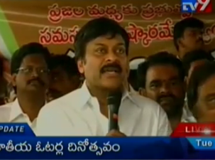 Chiru Supports Rachchabanda & Live Speech in Tirupathi