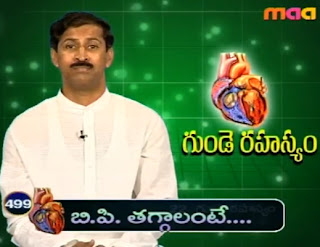 'B.P. Thaggalante' -Manthena Satyanaryaan Health Tips