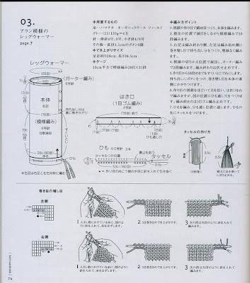 схема вязания гетр