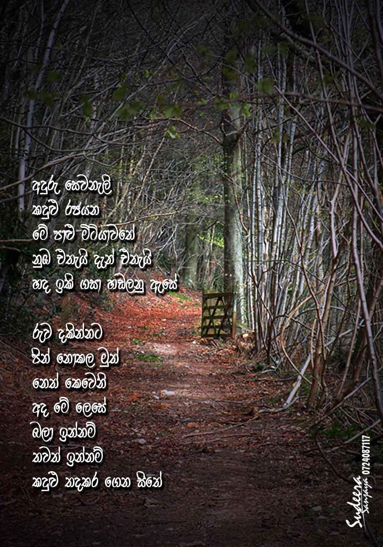 Srigraphics: Nisadas Kawya
