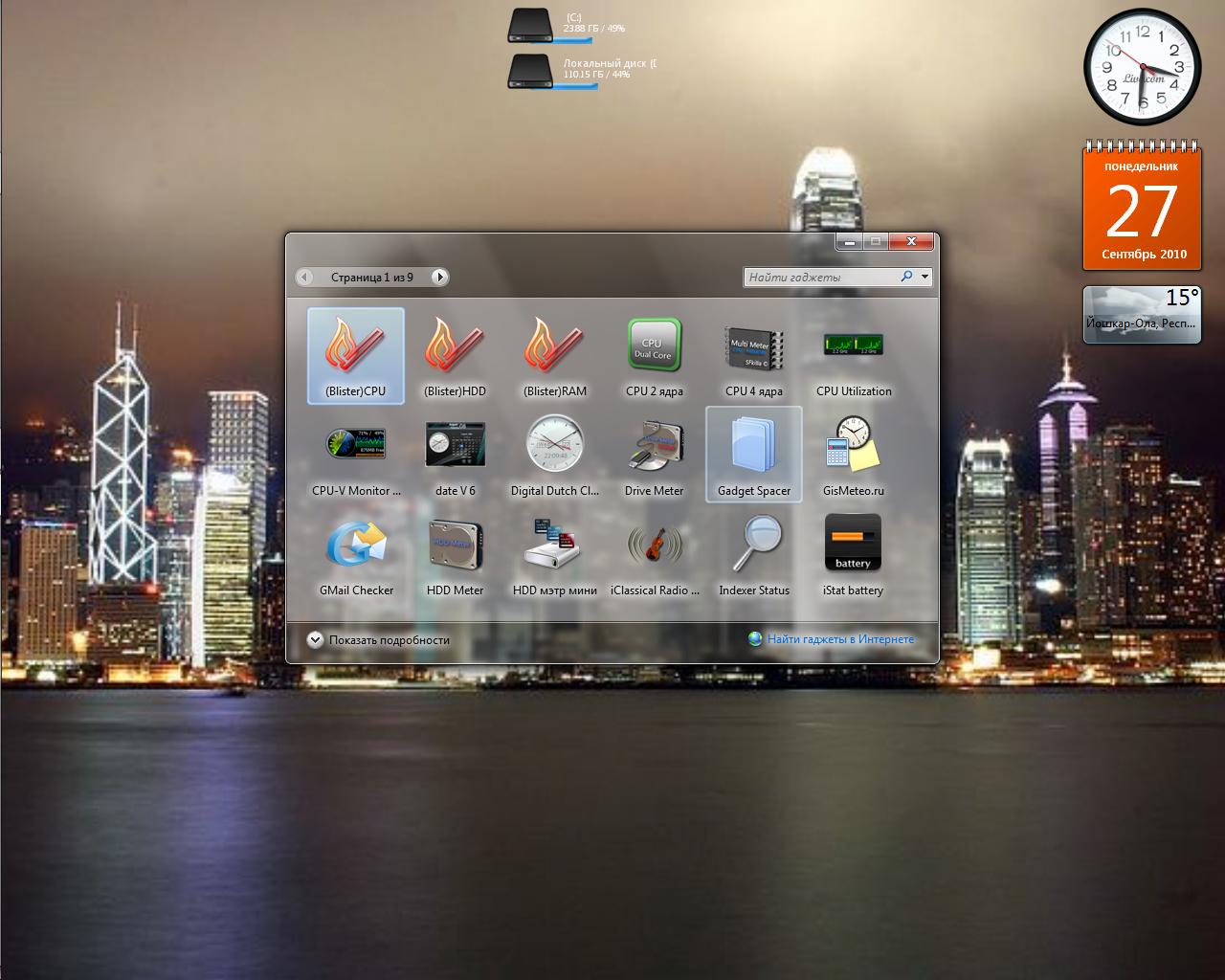 ctcontrol гаджеты на рабочий стол для windows 7