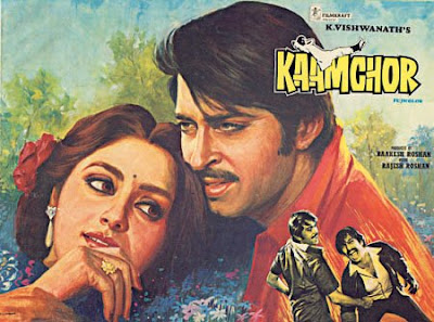Kaamchor movie