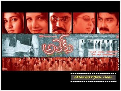 Alex 2005 Telugu Movie Watch Online