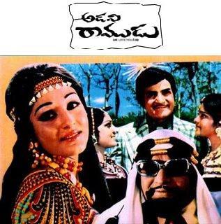 Adavi Ramudu 1977 Telugu Movie Watch Online