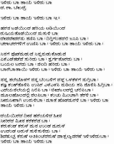 Basavanna Vachana Ebook
