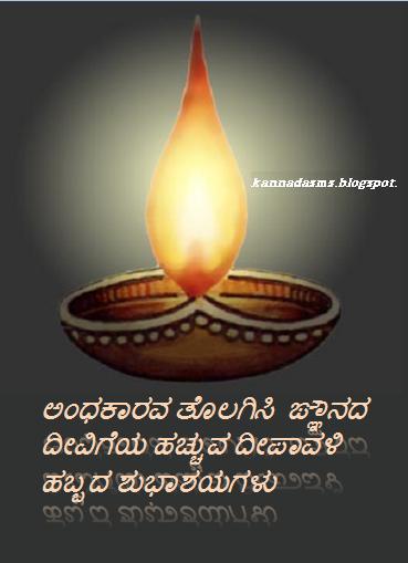 Hindi Sms Love Sms Friendship Sms Hindi Shayari Funny Sms Kannada