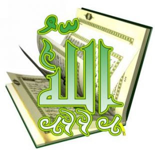 Al Quran, Recitation by Qari Sadaquat Ali with Urdu