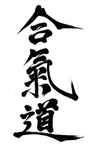 Aikido tecnicas basicas