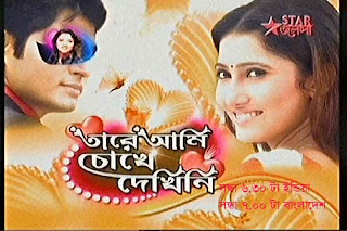 Star Jalsa Tv Serial Achal - musicsbeach