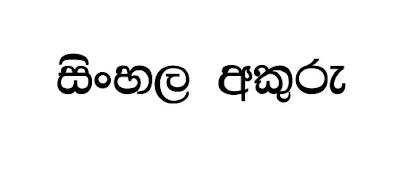 Sinhala Font Fast Download (Direct download 100%
