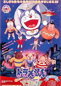anime doraemon the movie 1980   2011 movie show 21