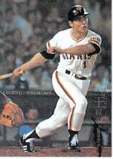 Japanese Baseball Cards 2009 Bbm Sadaharu Oh Tribute Set