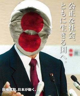 政権奪取、日本が動く。