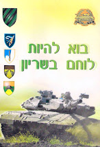 Join IDF Tank Corps