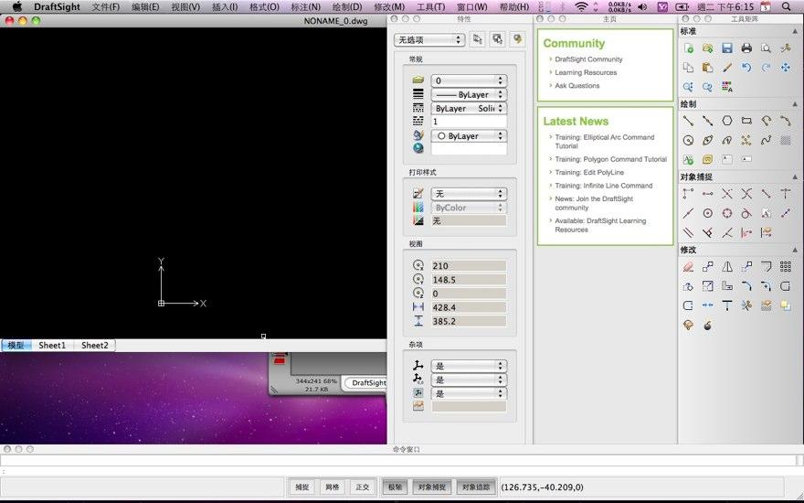 Mac DraftSight 免費 Auto CAD 軟件。開啟、修改您的 DWG 檔案文件! - 大腳點滴