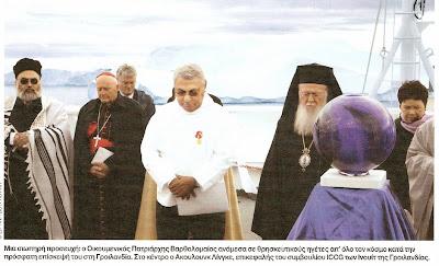 Ο Βαρθολομαίος συμπροσεύχεται